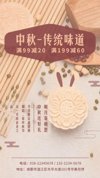中秋传统味道月饼促销