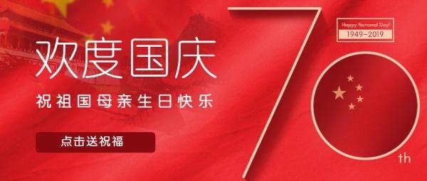 2019国庆节70周年