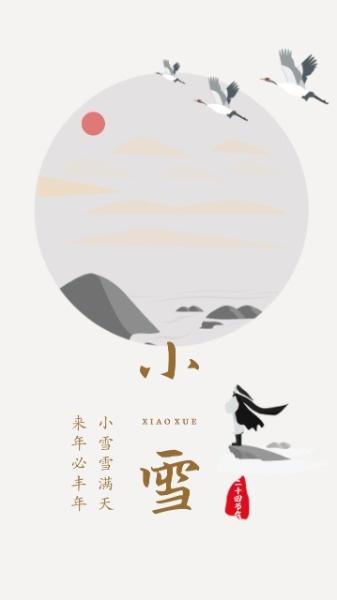 传统文化24节气小雪