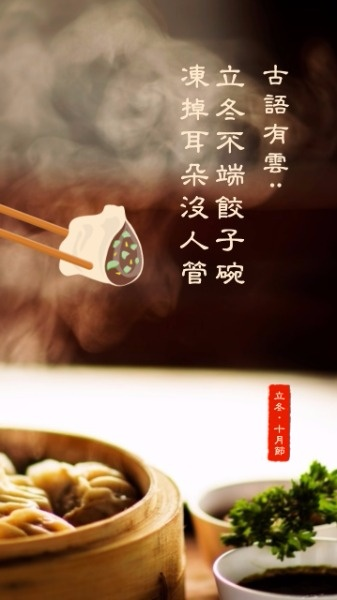 传统习俗立冬吃饺子