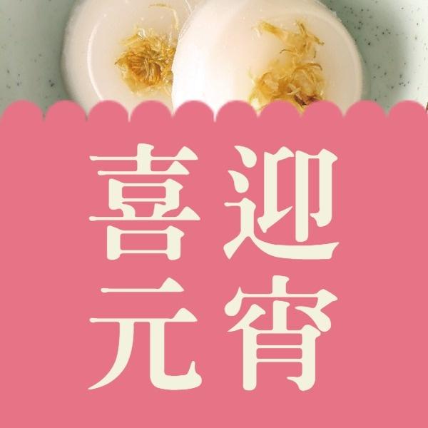 喜迎元宵节汤圆限时优惠