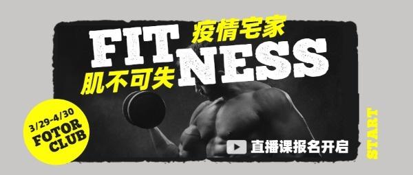 宅家运动锻炼在线课程图文宣传推广