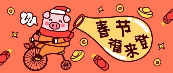 春节福来登