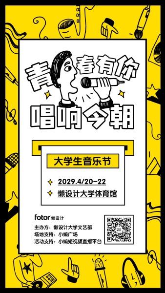 唱响今朝大学生音乐节手机海报模板