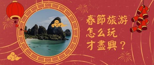 卡通春节旅行游玩