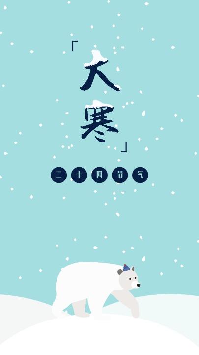 24节气大寒北极熊