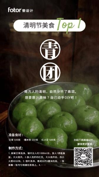 清明节美食青团