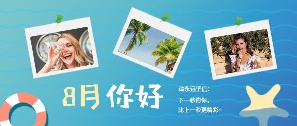 八月月簽大海海灘照片