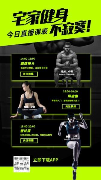 宅家运动健身锻炼瘦身减肥增肌直播课程黑色绿色图文