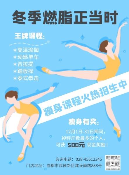 瘦身减肥瑜伽舞蹈培训