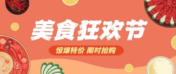 美食狂欢节促销活动