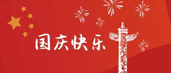 國慶節快樂