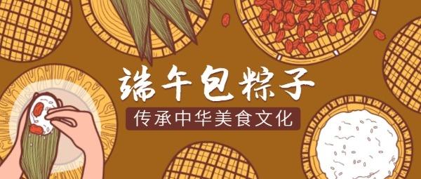 端午节包粽子公众号封面大图模板