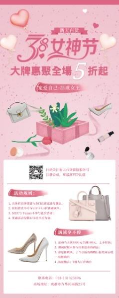 粉色时尚女神节礼物折扣