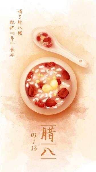 传统文化腊八节插画