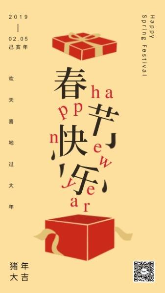 春节快乐礼盒