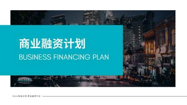 商业招商融资计划书项目介绍蓝色图文