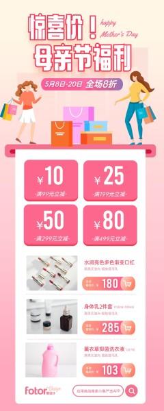 粉色扁平插画风母亲节促销活动长图海报模板