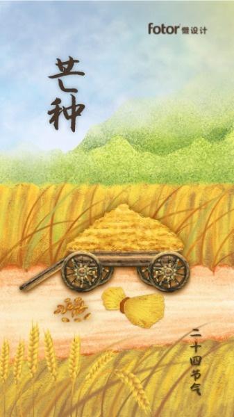 中国,传统,二十四节气芒种