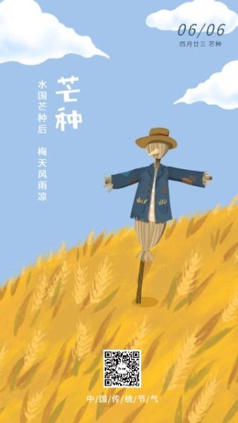 传统二十四节气芒种稻草人