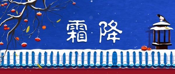 中国风霜降节气