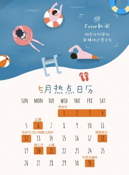 蓝色小清新五月五日热点日历
