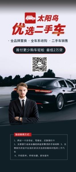 二手车销售交易