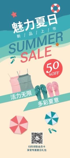 夏季服饰新品上市