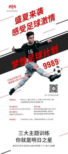 足球俱乐部暑期训练营招生