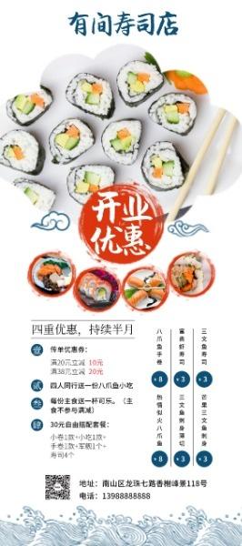 寿司店开业促销