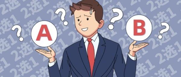 二选一选择题纠结表情漫画风