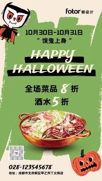 绿色手绘卡通风格万圣节餐饮美食促销手机海报模板