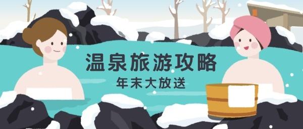 温泉旅游女孩冬天宣传广告