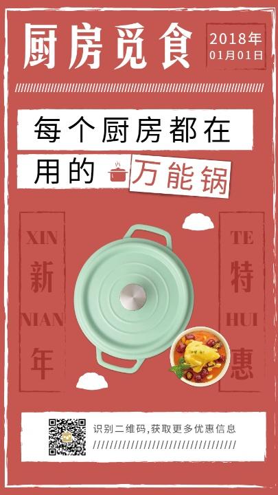 厨房厨具海报
