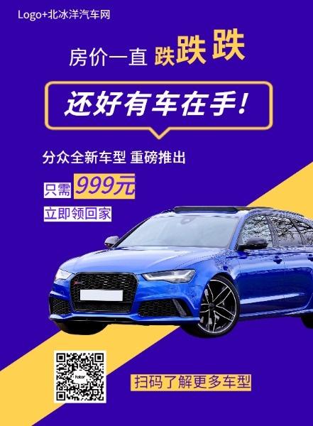 全新车型促销