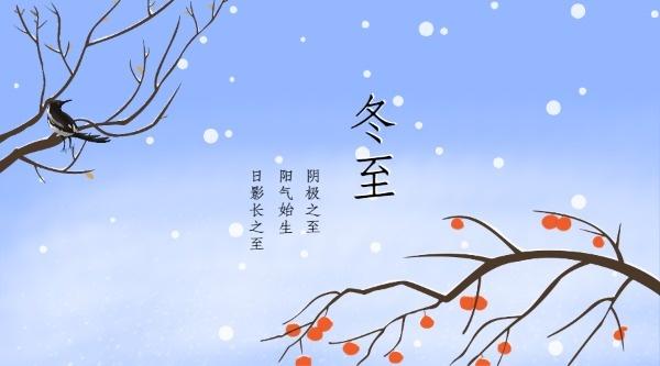 传统二十四节气之冬至