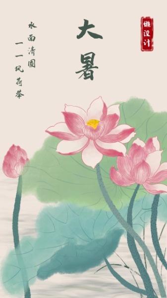 二十四节气大暑中国风插画