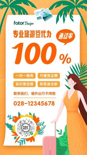 五一旅游旅行出国旅游签证代办橙色手绘插画风手机海报模板