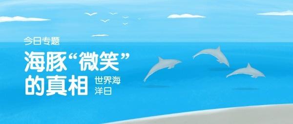 保护海洋生态