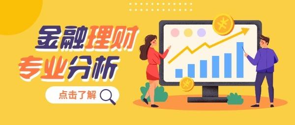 金融理财专业分析插画