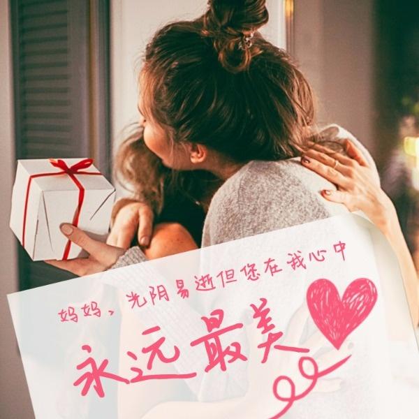 粉色可爱桃心母亲节最美节日