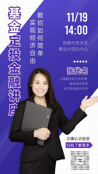 基金定投金融讲座手机海报模板