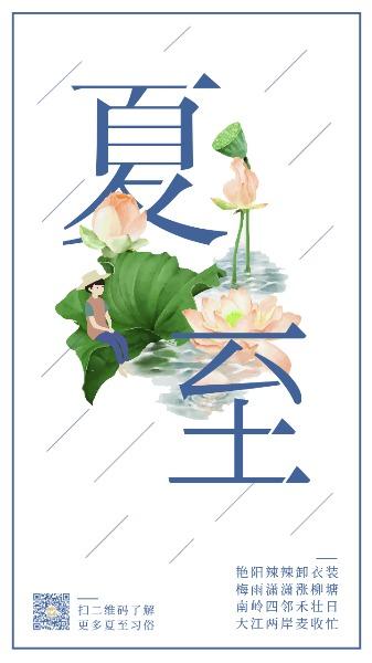 传统文化24节气夏至民俗