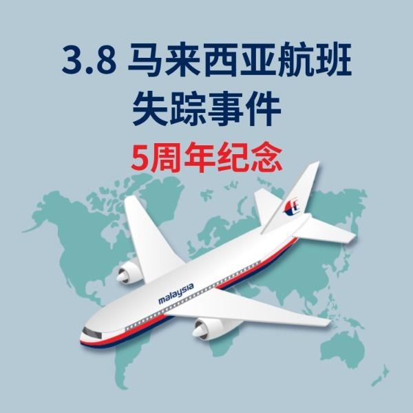 馬來西亞航班失蹤事件