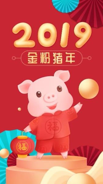 2019金粉猪年