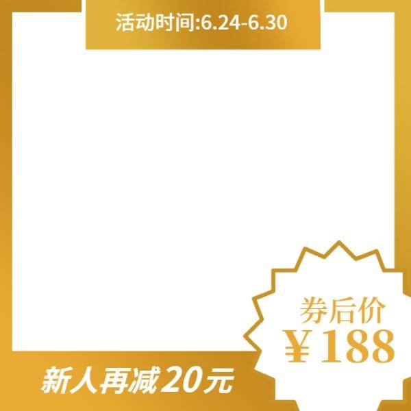 金色简洁促销活动主图