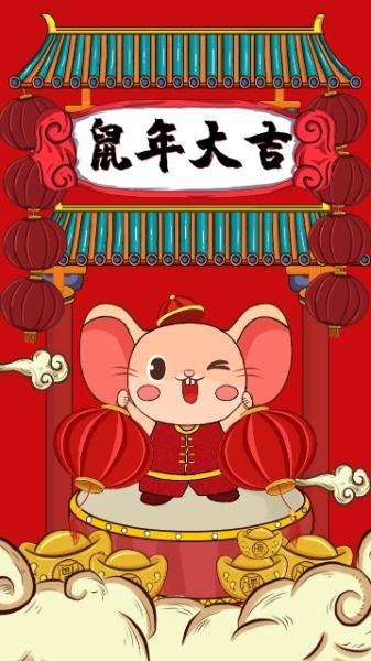 卡通手绘鼠年祝福