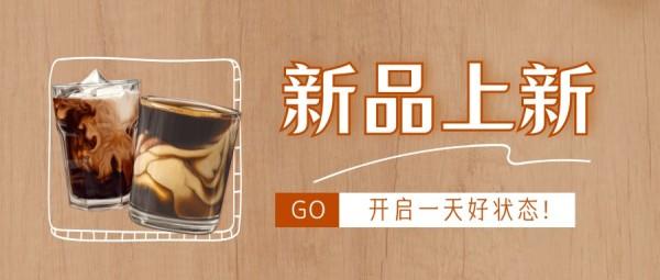 黑色饮品咖啡简约图文促销营销活动宣传公众号封面大图模板