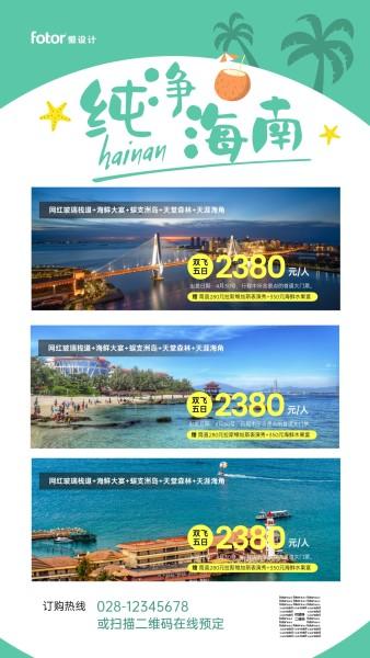 海南海岛游旅行报名推广宣传图文绿色手机海报模板