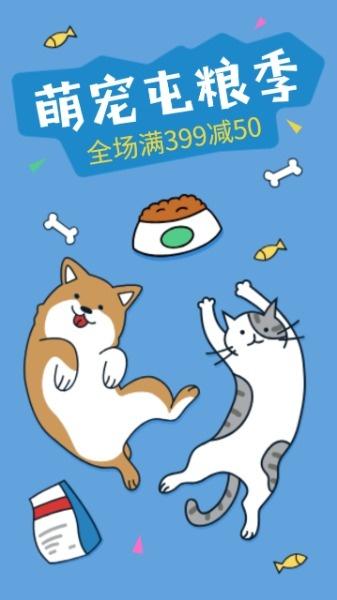 宠物粮食促销推广